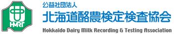 北海道酪農検定検査協会
